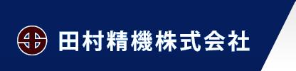 田村精機 株式会社